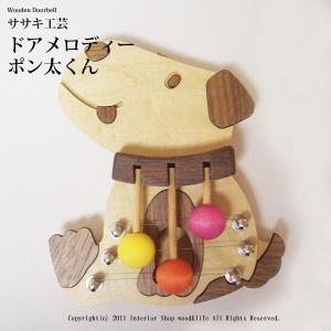 ドアベル 犬 木製  【 ドアメロディ ポン太くん  】 ドア を開ける度 メロディ を奏でます。 ササキ工芸 旭川 クラフト|wood-l