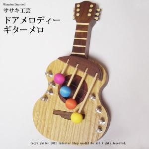 ドアベル ギター 木製  【 ドアメロディ ギター メロ 】 ドア を開ける度 メロディ を奏でます。 ササキ工芸 旭川 クラフト|wood-l
