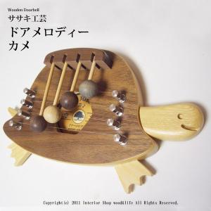 ドアベル 亀 木製  【 ドアメロディ カメ 大 】 ドア を開ける度 メロディ を奏でます。 ササキ工芸 旭川 クラフト|wood-l