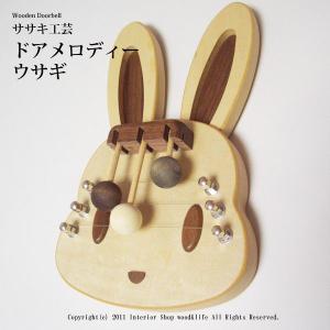 ドアベル うさぎ 木製  【 ドアメロディ  ミニ うさぎ  】 ドア を開ける度 メロディ を奏でます。 ササキ工芸 旭川 クラフト|wood-l