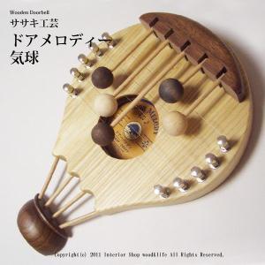 ドアベル 気球 木製  【 ドアメロディ  気球 】 ドア を開ける度 メロディ を奏でます。 ササキ工芸 旭川 クラフト|wood-l
