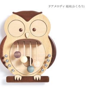 ドアベル ふくろう 木製  【 ドアメロディ  福来(ふくろう) 】 ドア を開ける度 メロディ を奏でます。 ササキ工芸 旭川 クラフト|wood-l