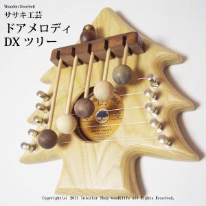 ドアベル ツリー 木製  【 ドアメロディ DX ツリー   】 ドア を開ける度 メロディ を奏でます。 ササキ工芸 旭川 クラフト|wood-l