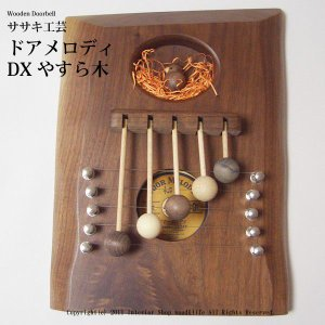 ドアベル 木製  【 ドアメロディ   DX やすら木  】 ドア を開ける度 メロディ を奏でます。 ササキ工芸 旭川 クラフト|wood-l