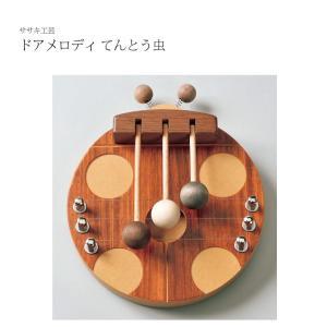 ドアメロディ 木製 ドアメロディてんとう虫 ササキ工芸 旭川クラフト|wood-l
