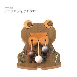 ドアメロディ 木製 ドアメロディ チビケロ ササキ工芸 旭川クラフト|wood-l