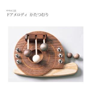 ドアメロディ 木製  ドアメロディかたつむり ササキ工芸 旭川クラフト|wood-l