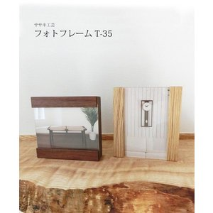 フォトフレーム 木製 【 フォトフレーム T35 】  ササキ工芸 旭川 クラフト|wood-l