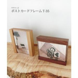 フォトフレーム 木製 【 ポストカードフレームT35 】  ササキ工芸 旭川 クラフト|wood-l