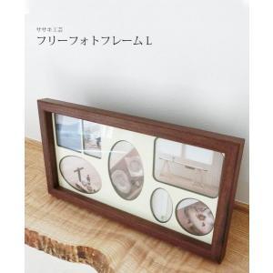フォトフレーム 木製 【 フリーフォトフレーム L 】  ササキ工芸 旭川 クラフト|wood-l