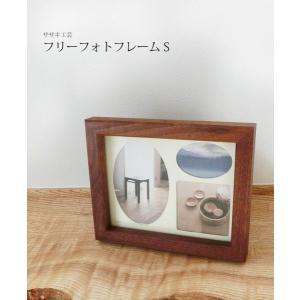 フォトフレーム 木製 【 フリーフォトフレーム S 】  ササキ工芸 旭川 クラフト|wood-l