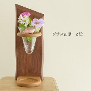 花器 花瓶 木製 【 グラス花瓶 2段 】  ササキ工芸 旭川 クラフト|wood-l