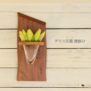 花器 花瓶 木製 【 グラス花瓶 壁掛け 】  ササキ工芸 旭川 クラフト|wood-l