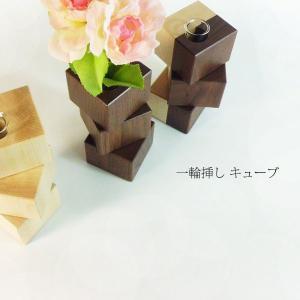 花器 花瓶 木製 【 一輪挿し キューブ  】  ササキ工芸 旭川 クラフト|wood-l