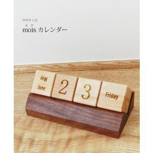 カレンダー 木製 【 mois(モア)カレンダー 】  ササキ工芸 旭川 クラフト|wood-l
