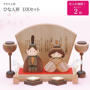 名入れ無料! ひな人形 木製  ひな人形 DXセット  木 の お雛様 です。 ササキ工芸 旭川 クラフト|wood-l