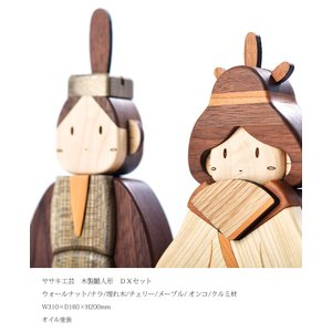 お雛様 木製 【 木製 ひな人形 DXセット 】 木 の お雛様 です。 ササキ工芸 旭川 クラフト|wood-l|02