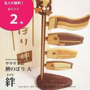 名入れ無料!  鯉のぼり 木製 大 絆  木 の こいのぼり です。 ササキ工芸 旭川 クラフト|wood-l
