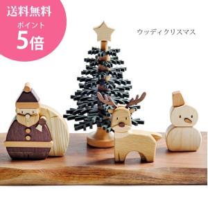 クリスマス 木製 【 ウッディクリスマス 】 木 の クリスマス です。 ササキ工芸 旭川 クラフト wood-l