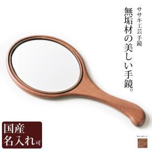 手鏡 ハンドミラー 木製 名入れ メイクミラー 大  ササキ工芸 旭川 クラフト|wood-l