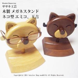メガネスタンド,眼鏡置き 木製 【 木製 メガネスタンド 猫型 エミコ、玉吉 】  かわいい猫(ねこ)型 メガネスタンド ササキ工芸 旭川 クラフト|wood-l