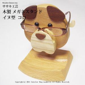 メガネスタンド,眼鏡置き 木製 【 木製 メガネスタンド 犬型 コロ 】  かわいい犬(イヌ)型 メガネスタンド ササキ工芸 旭川 クラフト|wood-l