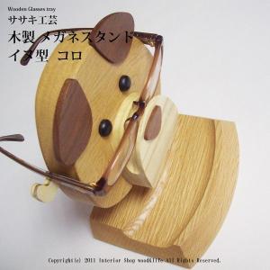 メガネスタンド,眼鏡置き 木製 【 木製 メガネスタンド 犬型 コロ 】  かわいい犬(イヌ)型 メガネスタンド ササキ工芸 旭川 クラフト|wood-l|05