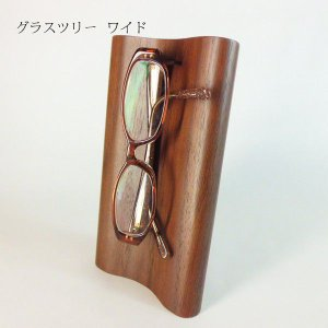 メガネ置き,眼鏡スタンド 木製 【 木製 グラスツリー  ワイド】  ササキ工芸 旭川 クラフト|wood-l