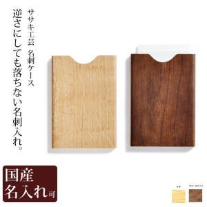 名刺入れ カードケース 木製  逆さまにしても落ちない 名刺ケース  ササキ工芸 旭川 クラフト|wood-l