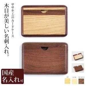 名刺入れ カードケース 木製  送料無料 名入れ 木製 カードケース  ササキ工芸 旭川 クラフト|wood-l