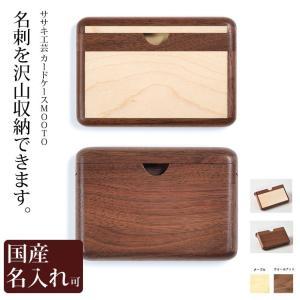 名刺入れ 木製 【 たくさん入る 木製 カードケース MOTTO 】 木製 カードケース の増量型です。 ササキ工芸 旭川 クラフト|wood-l