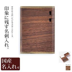 名刺入れ カードケース 木製 送料無料 名入れ  木製 ビジネスカードケース   ササキ工芸 旭川 クラフト|wood-l