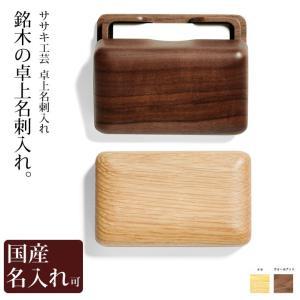木製 卓上 名刺入れ  ササキ工芸 旭川 クラフト 名刺入れ カードケース 木製 名刺ケース|wood-l