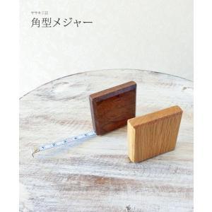 メジャー 木製 【 木製 角型 メジャー 】  ササキ工芸 旭川 クラフト|wood-l