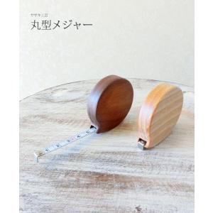 メジャー 木製 【 木製 丸型 メジャー 】  ササキ工芸 旭川 クラフト|wood-l