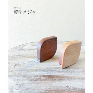 メジャー 木製 【 木製 葉型 メジャー 】  ササキ工芸 旭川 クラフト|wood-l