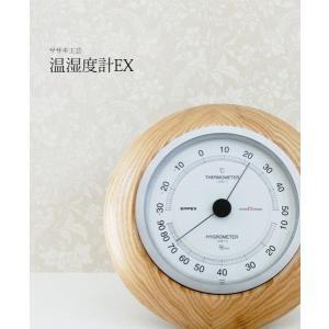 湿度計 温度計 木製 【 湿温時計 EX 】  ササキ工芸 旭川 クラフト|wood-l