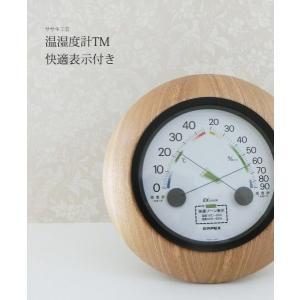 湿度計 温度計 木製 【 湿温時計 TM 快適表示付き 】  ササキ工芸 旭川 クラフト|wood-l