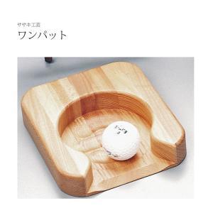 ゴルフ パター 練習用 木製 ワンパット ササキ工芸 旭川クラフト|wood-l