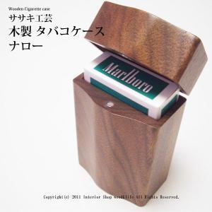 煙草 ( タバコ ) ケース 木製  【 木製 タバコケース ナロー 】 タバコの箱ごと収納できる 木製 煙草入れ です。 ササキ工芸 旭川 クラフト|wood-l