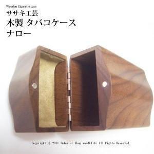 煙草 ( タバコ ) ケース 木製  【 木製 タバコケース ナロー 】 タバコの箱ごと収納できる 木製 煙草入れ です。 ササキ工芸 旭川 クラフト|wood-l|04