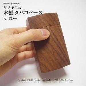 煙草 ( タバコ ) ケース 木製  【 木製 タバコケース ナロー 】 タバコの箱ごと収納できる 木製 煙草入れ です。 ササキ工芸 旭川 クラフト|wood-l|05