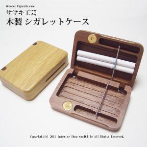 シガレット ケース 木製  【 木製 シガレットケース  】 タバコを10本収納できる 木製 煙草入れ です。 ササキ工芸 旭川 クラフト|wood-l