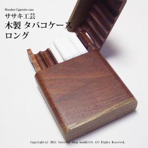 煙草 ( タバコ ) ケース 木製  【 木製 タバコケース ロング 】 タバコを10本収納できる 木製 煙草入れ です。 ササキ工芸 旭川 クラフト|wood-l