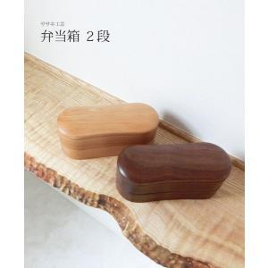 弁当箱 木製 【 木製 弁当箱 2段 】  ササキ工芸 旭川 クラフト|wood-l