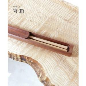 箸箱 木製【 木製 箸箱 】ササキ工芸 旭川 クラフト|wood-l