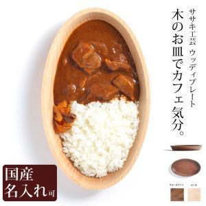 カレー パスタ 皿 木製 【 WoodeePlate L 】  ササキ工芸 旭川 クラフト|wood-l