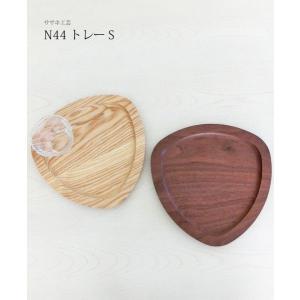 トレー 木製 【 N44 トレー S 】  ササキ工芸 旭川 クラフト|wood-l