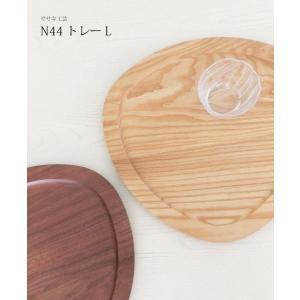 トレー 木製 【 N44 トレー L 】  ササキ工芸 旭川 クラフト|wood-l