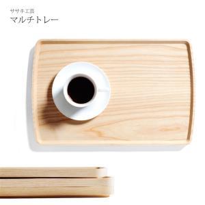 トレー 木製 マルチトレー ササキ工芸 旭川クラフト wood-l